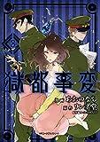 獄都事変3 (MFC ジーンピクシブシリーズ)