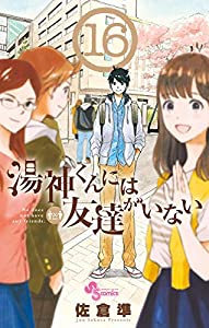 湯神くんには友達がいない(16) (少年サンデーコミックス)