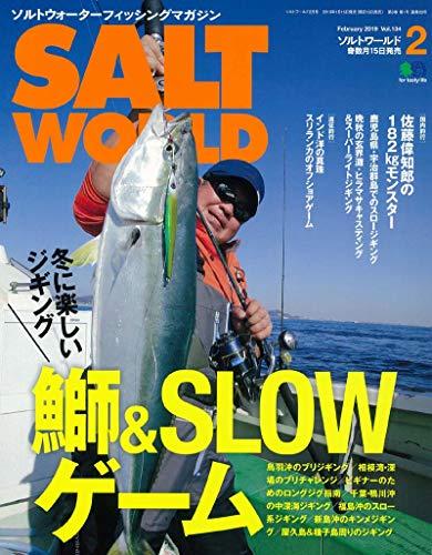 SALT WORLD(ソルトワールド)  表紙
