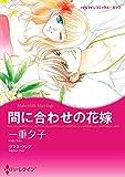ハーレクインコミックス セット 2016年 vol.28 ハーレクインコミックス セット ニセンジュウロクネン