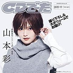 CDでーた2019 中[NA-KA] (カドカワエンタメムック)