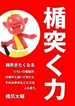 [Daisuke, Hashidume]の楯突く力