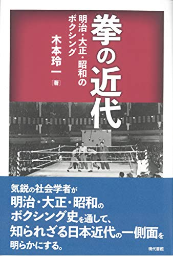 拳の近代: 明治・大正・昭和のボクシング / 木本 玲一