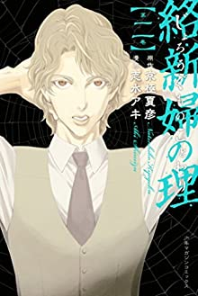 絡新婦の理 第01-02巻