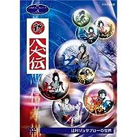 人形劇クロニクルシリーズ4 新・八犬伝 辻村ジュサブローの世界
