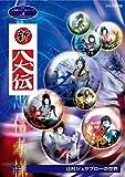 人形劇クロニクルシリーズ4 新・八犬伝 辻村ジュサブローの世界 (新価格) [DVD]