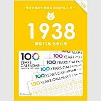 生まれ年から始まる100年カレンダーシリーズ 1938年生まれ用(昭和13年生まれ用)