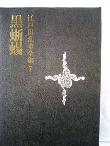 江戸川乱歩全集〈第7〉黒蜥蜴 (1969年)の詳細を見る