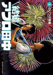 結婚アフロ田中(5) (ビッグコミックス)