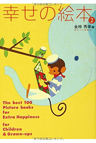 幸せの絵本2−大人もこどもも、もっとハッピーにしてくれる絵本100選−