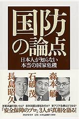 国防の論点―日本人が知らない本当の国家危機 単行本