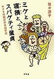 ミケと寝損(ネルソン)とスパゲティ童貞―サクラの国の日本語学校