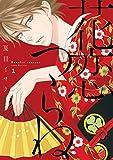 花恋つらね(1)【電子限定おまけ付き】 (ディアプラス・コミックス)