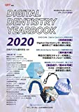 Digital Dentistry YEARBOOK 2020 (別冊QDT)