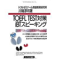 TOEFL TEST対策iBTスピーキング