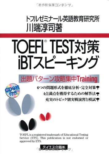 初めてTOEFLを受ける人におすすめしたい3冊の参考書 4番目の画像