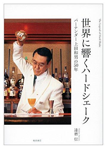 世界に響くハードシェーク: バーテンダー上田和男の50年の詳細を見る
