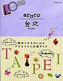3 地球の歩き方 aruco 台北 (地球の歩き方aruco) 画像