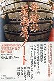 奇跡の居酒屋ノート ~全国1200高校の卒業生と女将が紡ぐ物語