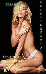 美しい女の子の完璧なカーブコレクション - Elsa Hosk
