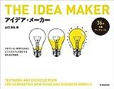 アイデア・メーカー—今までにない発想を生み出しビジネスモデルを設計する教科書&問題集
