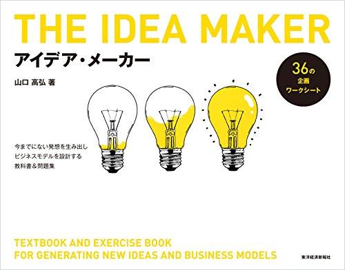 アイデア・メーカー―今までにない発想を生み出しビジネスモデルを設計する教科書&問題集