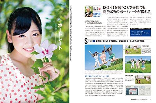 ニコン D810完全ガイド (インプレスムック DCM MOOK)