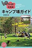 19-20 北海道キャンプ場ガイド