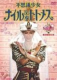 不思議少女ナイルなトトメス VOL.1[DVD]