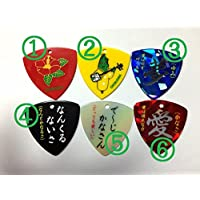 三線やギターに♪ 『沖縄おりじなるピック★1個』 (②ゴーヤー娘)