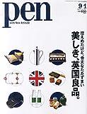 Pen(ペン) 2015年9/1号 [美しき、英国良品。]