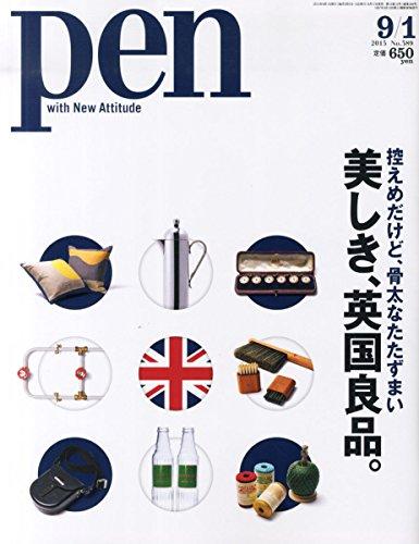 Pen(ペン) 2015年9/1号 [美しき、英国良品。]...