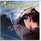 夜霧のハウスマヌカン[EPレコード 7inch]