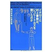 イチローと村上春樹は、いつビートルズを聴いたのか――サブカルチャーから見た戦後日本