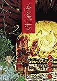 ムシヌユン(2) (ビッグコミックス)