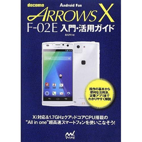 docomo ARROWS X F-02E 入門・活用ガイド (Android Fan)