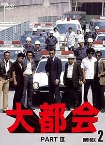 大都会 PARTIII BOX 2 [DVD]