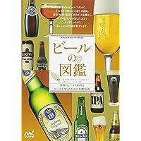 ビールの図鑑