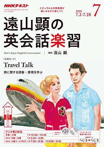 NHKラジオ 遠山顕の英会話楽習 2018年 7月号 [雑誌] (NHKテキスト)
