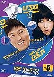 ぜんぶウソ VOL.5[DVD]