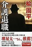 介護退職 (祥伝社文庫)