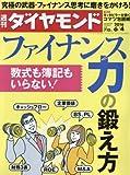 週刊ダイヤモンド 2016年 6/4 号 [雑誌] (ファイナンス力の鍛え方)