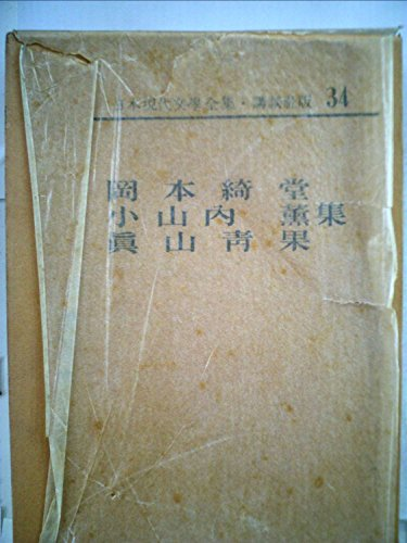 日本現代文学全集〈34〉岡本綺堂・小山内薫・真山青果集 (1968年)