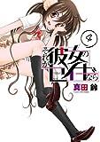 それが彼女のセイギなら(4) (電撃コミックス)