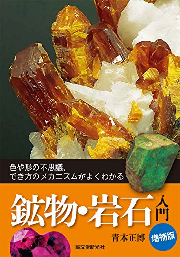増補版 鉱物・岩石入門: 色や形の不思議、でき方のメカニズムがよくわかる
