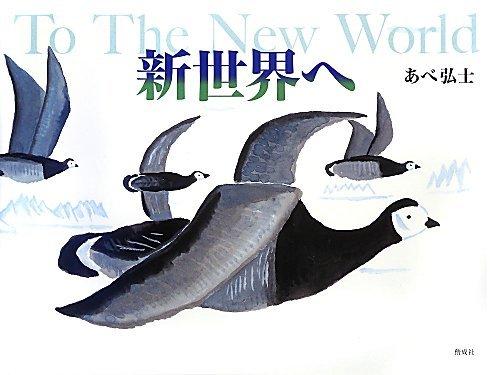 新世界への詳細を見る