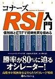 コナーズRSI入門 ――個別株とETFで短期売買を極める (ウィザードブックシリーズ Vol.221)