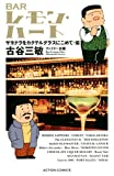 新書判)BARレモン・ハート サヨナラをカクテルグラスにこめて・編 (アクションコミックス)