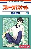 [カラー版]フルーツバスケット 19 (花とゆめコミックス)