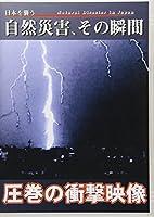 DVD>日本を襲う自然災害、その瞬間(とき) (<DVD>)